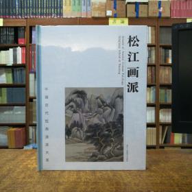 中国历代绘画流派大系:松江画派