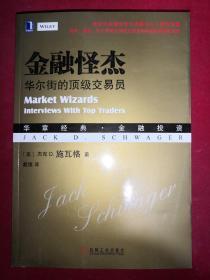 金融怪杰:华尔街的顶级交易员