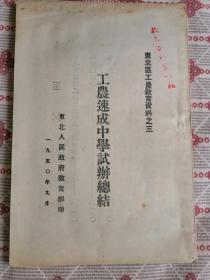 工农兵速成中学试办总结---1950年