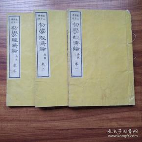 线装木刻本     《初学经济论》三册全     明治12年(1879年)刻   牧山耕平译