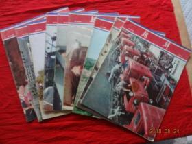 朝鲜画报 1973年第197、198、199、200、201、203、204、206、207期(9册合售)[8开画报,中文版,不缺页]