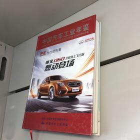 中国汽车工业年鉴 2014 【精装】【一版一印 9品-95品+++ 正版现货 自然旧 实图拍摄 看图下单】