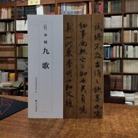 近墨堂法书丛刊:李倜九歌