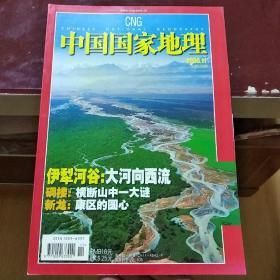 中国国家地理 2006年第11期(总第553期)