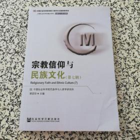 中国社会科学院重点学科·民族学人类学系列:宗教信仰与民族文化(第7辑)