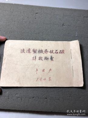 1948年 矿石收音机制造法电路设计  尹世午    手绘原稿