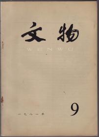 文物 1981年第9期