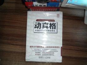 一部古代廉政建设的精华读本·动真格:中国历代肃贪廉政得失
