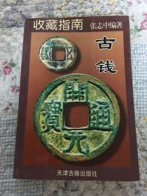 《古钱》收藏指南