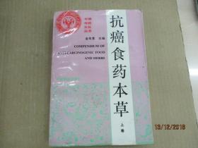 抗癌食药本草  (上卷)