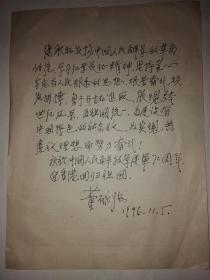 开国少将董启强手稿(16开1页,)