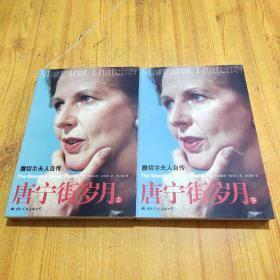 撒切尔夫人自传 唐宁街岁月(上下册) 一版一印  正版,实物拍图,现货