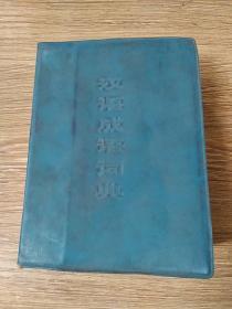 汉语成语词典1978年1版1印