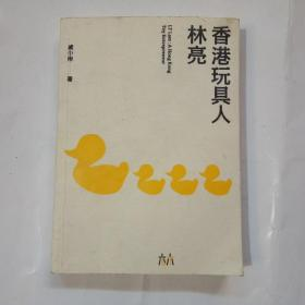 《香港玩具人-林亮》--香港小黄鸭之父,香港玩具界元老林亮,著名作家戚小彬签名赠本