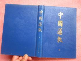 中国道教 (四) 精装  馆藏  干净品佳  1994年一版一印