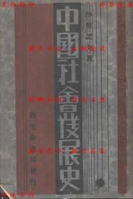 中国社会发展史-沙发诺夫著 李俚人译-民国新生命书局刊本(复印本)