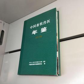 中国畜牧兽医年鉴2016 【精装】见描述【一版一印 正版现货   实图拍摄 看图下单】