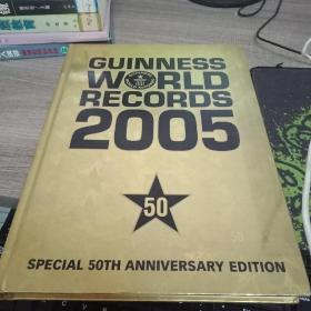 吉尼斯世界联盟记录大全2005