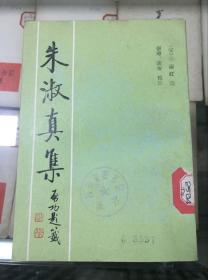 朱淑真集(86年初版  印量7000册)