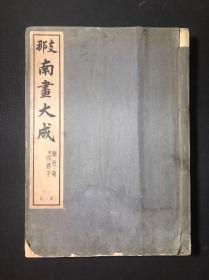 支那南画大成 (第二卷:兰、竹、菊附四君子)