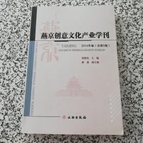 燕京创意文化产业学刊(2014年卷 总第5卷)