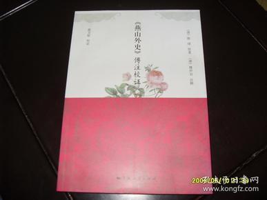 《燕山外史》傅注校证 (黄卫星 签名)