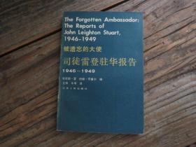 被遗忘的大使:司徒雷登驻华报告1946—1949