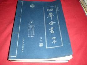 四库全书《第一,二,三,四卷》