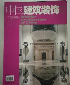 中国建筑装饰装修 2013.8