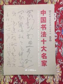 中国书法十大名家