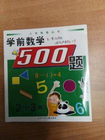 学前数学500题 (入学准备丛书)