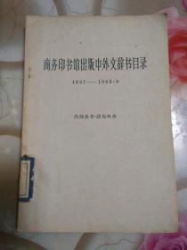 商务印书馆岀版中外文辞书目录1897―1963
