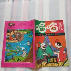 哈哈画报·1991·5