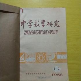 中学数学研究:1986年1-12期
