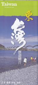 台湾.东(花莲、台东、绿岛、兰屿)旅游简介
