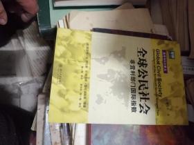 全球公民社会非营利部门国际指数 主编王名先生签赠本