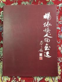 杨振焕人物画选  【签赠本,附作者便函一张,如图】
