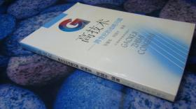 高科技知识丛书 高技术——跨世纪的战略问题