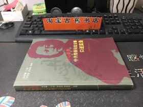 丹心素裹:中共情报员沈安娜口述实录
