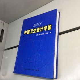 2011中国卫生统计年鉴 【精装、品好】【一版一印 95品+++ 内页干净 实图拍摄 看图下单 收藏佳品】