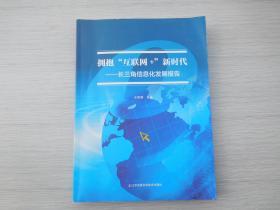 """拥抱""""互联网+""""新时代——长三角信息化发展报告(16开平装1本)"""