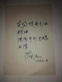 开国少将董启强手稿(32开1页)