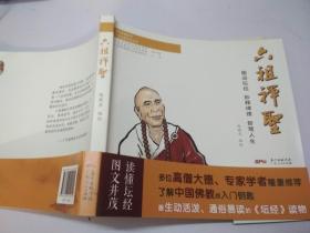 六祖禅圣(签赠本)