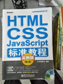 特价!HTML/CSS/JavaScript标准教程实例版(第5版) 9787121240638