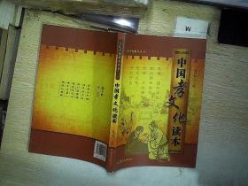 公民孝德修养丛书(一):中国孝文化读本 .