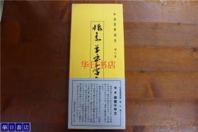和汉墨宝选集 第7卷 怀素 草书千字文 带解说手册  带盒子  实物图  1982年再版  包邮