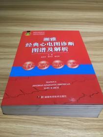 湘雅经典影像文库:湘雅经典心电图诊断图谱及解析