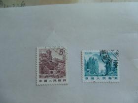 邮票:普21 祖国风光普通邮票 5分5元苏州虎丘 黄山 (2张合售)