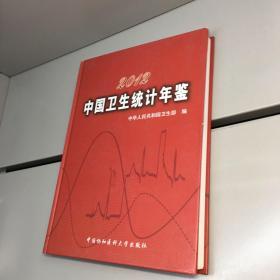 2012中国卫生统计年鉴 【精装】【一版一印 正版现货   实图拍摄 看图下单】