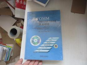 基于OMM信息科技生态建设的外包管理 未开封
